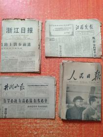 4种报纸合售:井冈山报1965年9月9日(8开4版)、江西战报第150期1968年6月19日(8开4版)、浙江日报1971年10月17日(4开4版)、人民日报1977年1月8日(4开4版 纪念敬爱的周恩来总理逝世一周年)