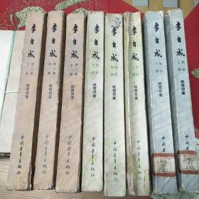 《李自成》第一卷上下册1963年7月版,第二卷上中下册1976年12版,第三卷1981年6月版全八册