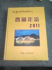 【包邮】西藏年鉴.2011