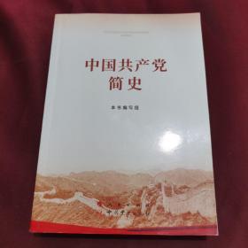 中国共产党简史2021