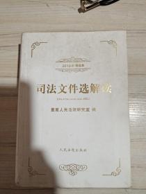 司法文件选解读(2019年精选集)