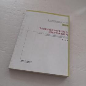 整合碳排放评价的中国绿色建筑评价体系研究