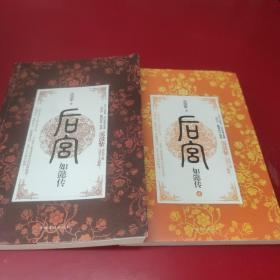后宫·如懿传(1,2)