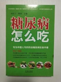 糖尿病怎么吃  专为中国人写的防治糖尿病饮食手册