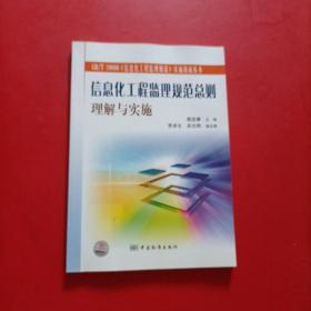 【GB/T19668《信息化工程监理规范》实施指南丛书】信息化工程监理规范总则理解与实施