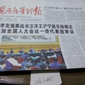 中国应急管理报2019.3.8