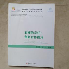 亚洲的责任 创新合作模式
