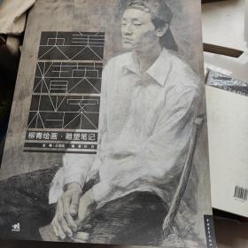 央美精英档案柳青绘画:雕塑笔记