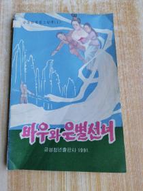 朝鲜原版朝鲜文连环画 바우와은별선녀