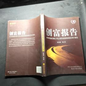 创富报告:2009年度中国上市公司市值管理绩效评价报告