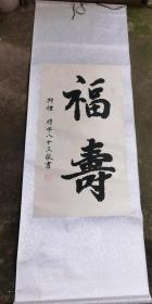 """书法原作""""福寿""""中堂"""