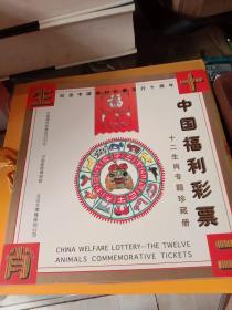 中国福利彩票十二生肖专题珍藏册