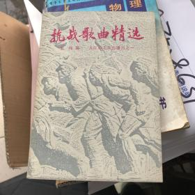 抗战歌曲精选  大江南北战志增刊之一