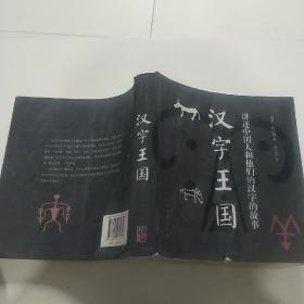 汉字王国 讲述中国人和他们的汉字的故事