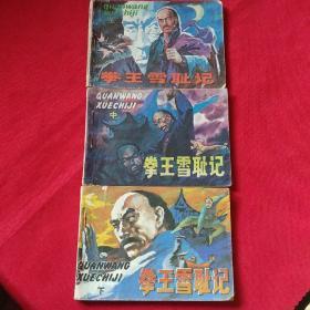 连环画    拳王雪耻记   1  ,2  , 3 册