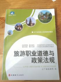旅游职业道德与政策法规