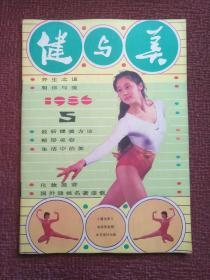 健与美1986 5