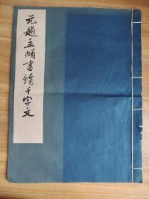 故宫博物院藏历代法书选集 第一集之第十二册——元赵孟頫书续千字文  (已图为准)