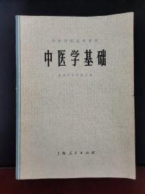 中医学基础 1974年一版一印