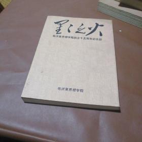 日文原版星星之火-毛沢东思想学院创立十五周年纪念志
