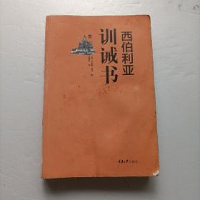 西伯利亚训诫书  品相如图