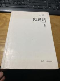 潜规则(修订版):中国历史中的真实游戏