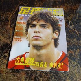 足球俱乐部2005年2月B版【无海报】