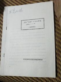 上海″文革″十年大事记(试写稿油印本16开