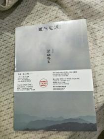 氧气生活 苍山浮玉(六月)
