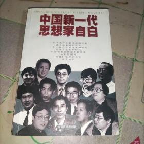 中国新一代思想家自白