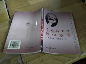 马克思主义哲学原理。,