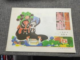 美术 小学课本 第5册