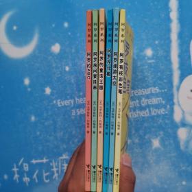 阿罗系列 : 【阿罗的ABC、阿罗房间要挂画、阿罗的童话王国、阿罗在北极、阿罗漫游太空、阿罗有枝彩色笔】6本合售