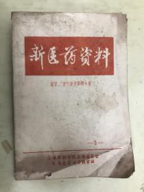 新医药资料(感冒、支气管炎资料专集)