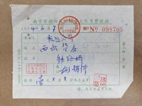 北京市朝阳区三轮车大队车费收据
