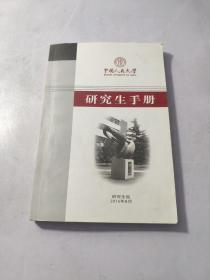 中国人民大学研究生手册   有划线看图