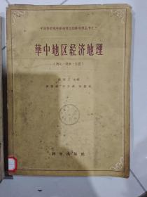 华中地区经济地理 (湖北,湖南,江西)