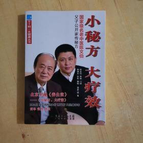 小秘方大疗效:国家级名老中医陈文伯父子公开家传秘方