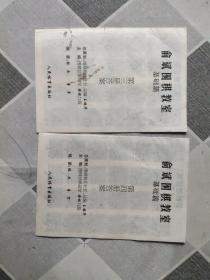 俞斌围棋教室 基础篇 【第四册答案和第三册答案】