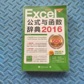 Excel 2016公式与函数辞典