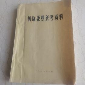 国际象棋参考资料(刻印本)1978年