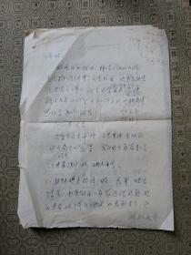 编号8:湖北著名老作家  刘森辉信札一通页信札1通4页
