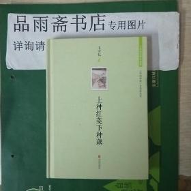 上种红菱下种藕(王安忆经典小说选)..