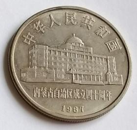 内蒙古自治区成立40周年纪念币1枚
