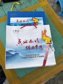 北京2008年奥运会火炬接力传递电话卡