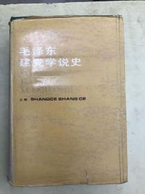 毛泽东建党学说史(上)