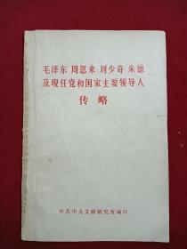 (毛泽东  周恩来 刘少奇 朱德 及现任党和国家主要领导人) 传略 1984年9月