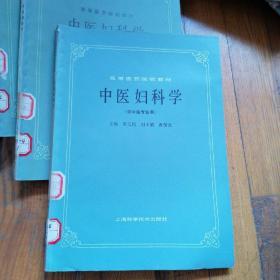 高等医药院校教材:中医妇科学(供中医专业用)