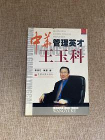 中华管理英才王玉科
