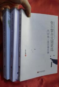 张东黎杂文随笔选 (全三卷)【16开】张东黎签名赠本